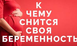 К чему снится беременность своя или других