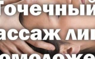 Точечный массаж лица для омоложения: как делают, цены, отзывы