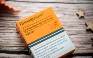 Лечение молочницы Пимафуцином: таблетки и мазь
