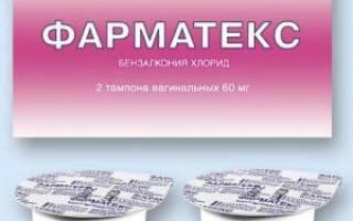 Фарматекс — противозачаточные тампоны: инструкция по применению