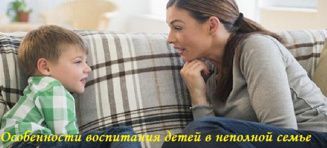 Ребёнок в неполной семье — особенности поведения 👩
