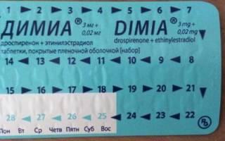 Димиа: схема приема противозачаточных таблеток и противопоказания, стоимость в аптеке